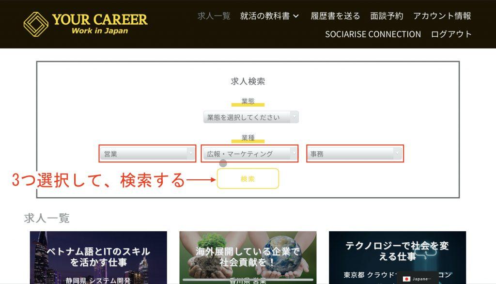 Your Careerの検索方法