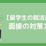 【留学生の就活対策】面接対策方法