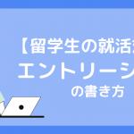 【留学生の就活対策】エントリーシート対策